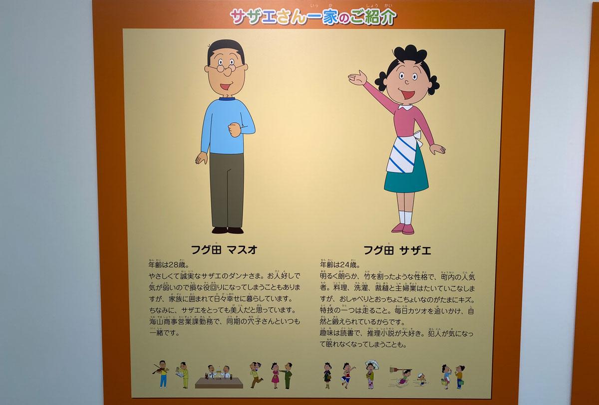 アニメ「サザエさん」のキャラ設定(サザエさん・マスオさん)
