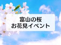 【富山県内のお花見イベントまとめ】桜満開の春を満喫しに出かけよう☆