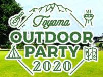 【アウトドアパーティー2020】豪華ゲスト、アクティビティ、ステージショー!