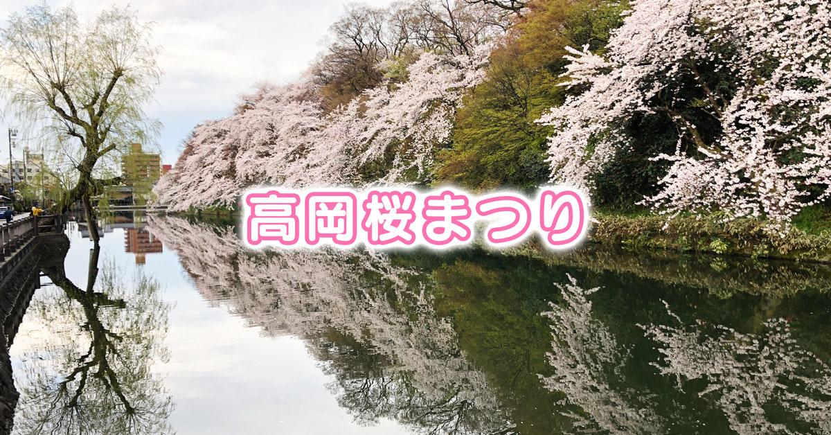 【高岡桜まつり2020】高岡古城公園に屋台とぼんぼり!人気の花見イベント☆
