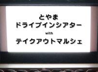 【富山ドライブインシアター】車に乗ったまま映画鑑賞!テクノホールで開催☆