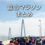 【富山マラソンまとめ】開催日時やエントリー日程、ゲストなど丸分かり!