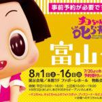 【チコちゃんに叱られる2020】ファボーレ富山で無料イベント【事前予約制】