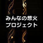 【みんなの想火プロジェクト】幻想的な竹灯り、コロナ禍の富山県民の心をひとつに!