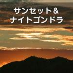 【サンセット&ナイトゴンドラ】イオックスアローザ で夕日鑑賞!