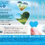 【恋たびin滑川2020年4月】東福寺野自然公園で恋愛・婚活イベント!