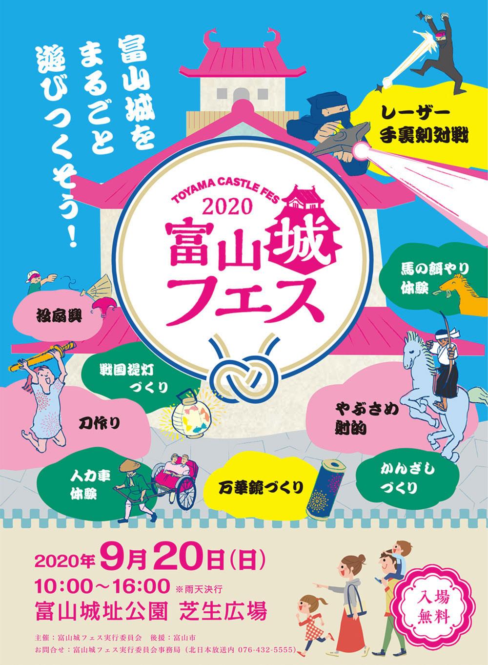 【富山城フェス2020】忍者、やぶさめ、レーザー手裏剣【入場無料】