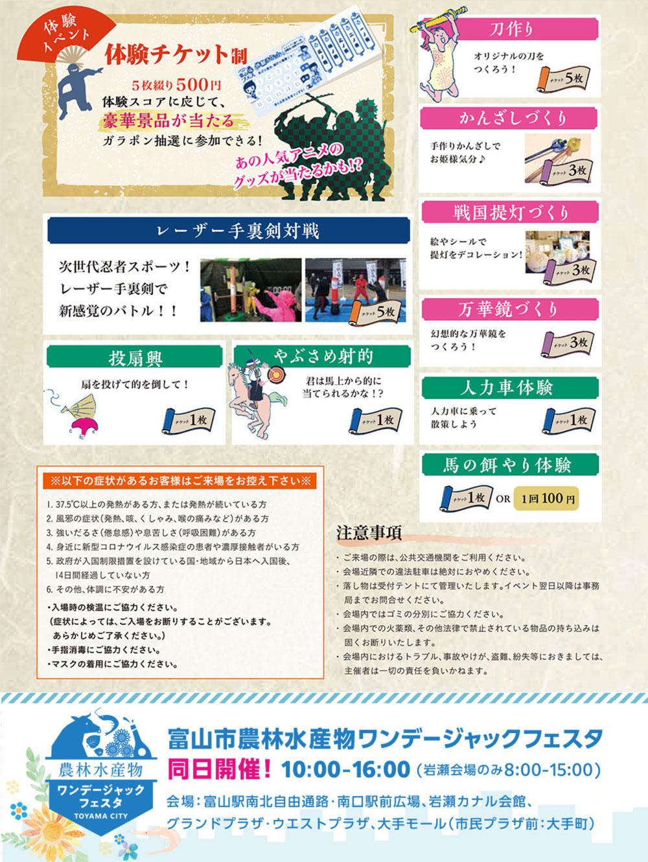 富山城フェス2020のイベント内容