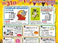 【ハロウィンフェスタin太閤山ランド2020】食・スポーツ・行楽の秋を満喫!