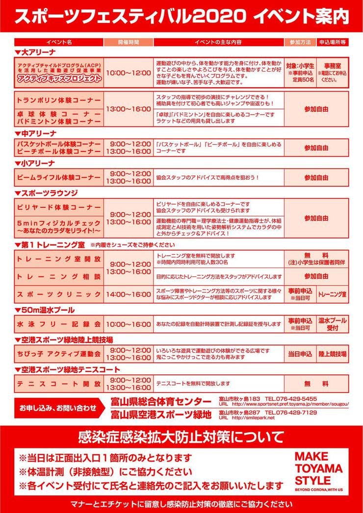 富山県総合体育センターで開催される「スポーツフェスティバル2020」のイベント詳細