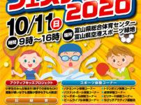 【スポーツフェスティバル2020】スポーツ体験コーナーや施設無料開放も!