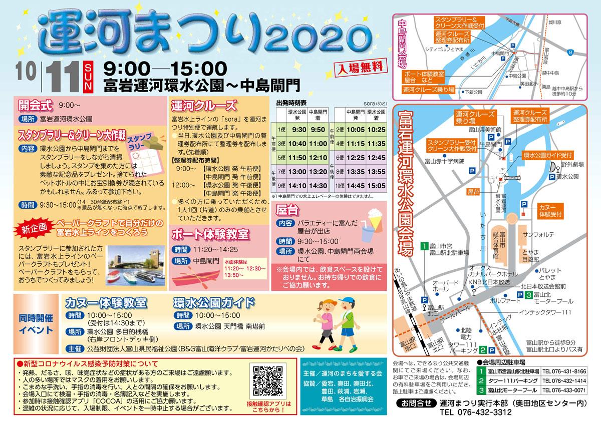 【運河まつり2020】スタンプラリーやカヌーやボート体験教室【企画満載】