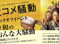 【映画大コメ騒動】グランドプラザでキックオフイベント【令和のおんな大騒動】