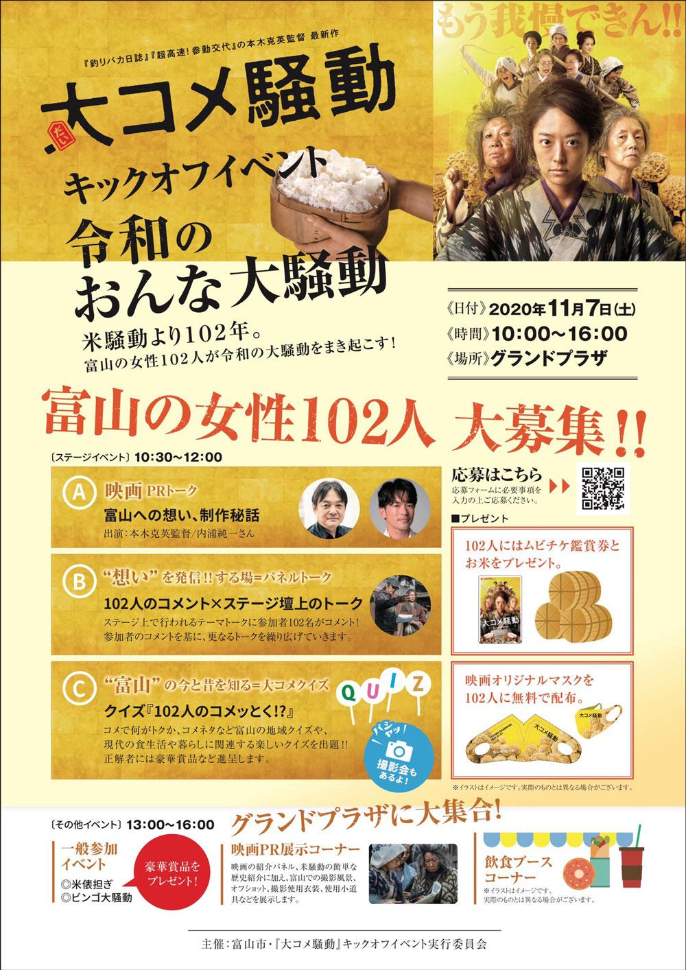 映画『大コメ騒動』キックオフイベント「令和のおんな大騒動」のイベントチラシ