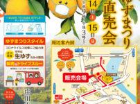 【庄川ゆずまつり2020】庄川特産の生ゆずドライブスルー販売【コロナ対策】