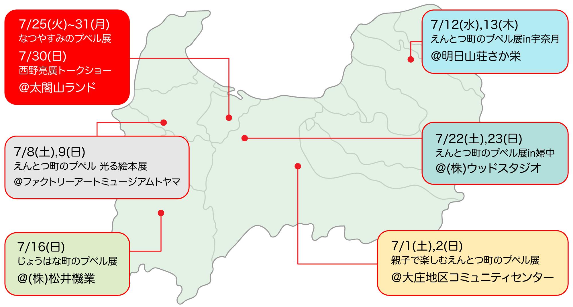 えんとつ町のプペル展in富山の日程地図