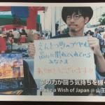 えんとつ町のプペル富山に関わってくれた感謝