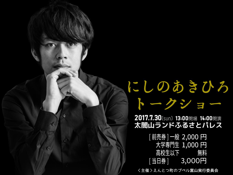西野亮廣トークショー@太閤山ランド