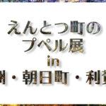 えんとつ町のプペル展in珠洲・朝日町・利賀村