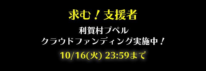 プペル展in利賀村開催のためのクラウドファンディング実施中!
