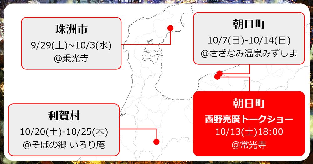 えんとつ町のプペル展inとやま2018の日程&スケジュールマップ