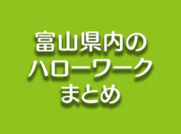 【富山県内の全ハローワークまとめ】場所や電話番号、営業時間など