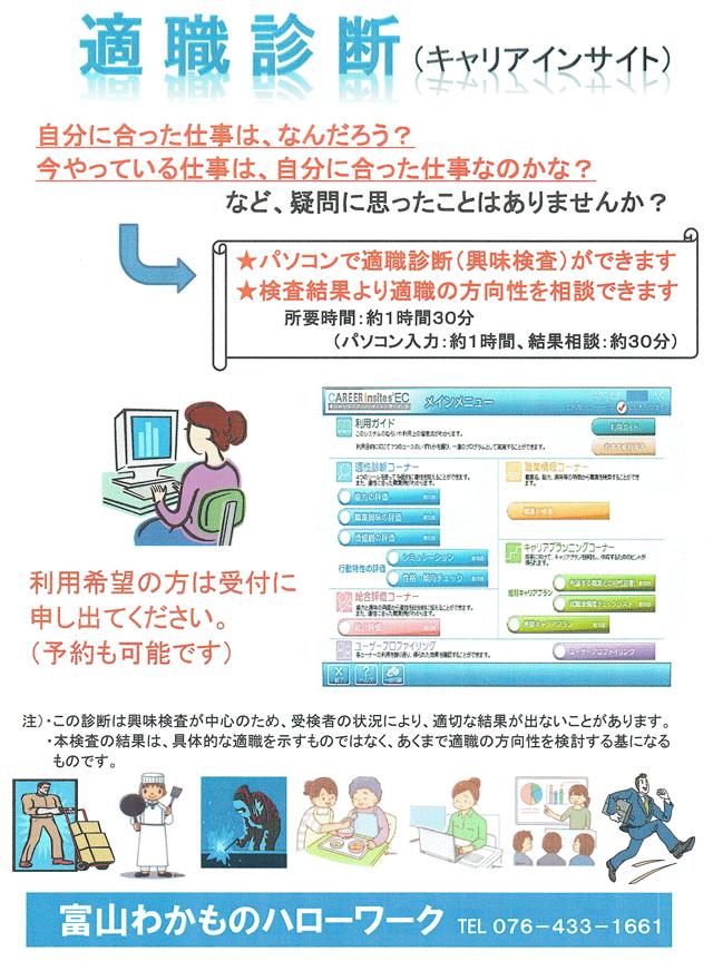 富山わかものハローワークの適職診断