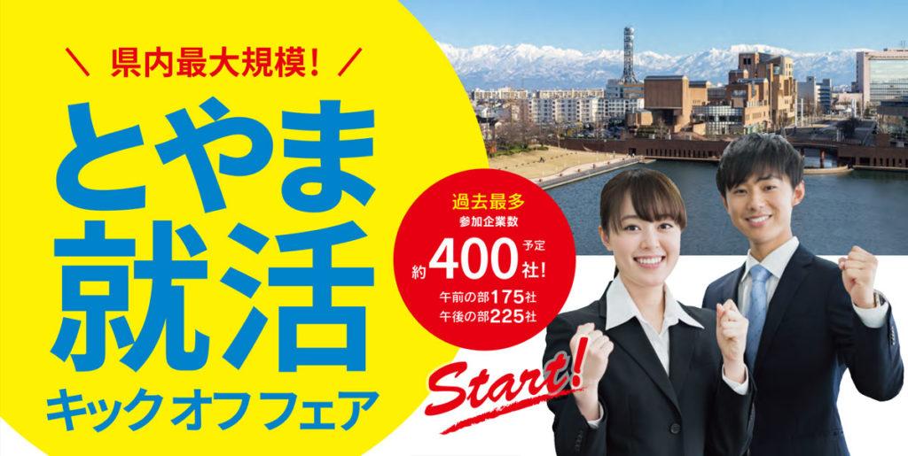 【とやま就活キックオフフェア2019】富山県内企業402社の合同企業説明会!のバナー