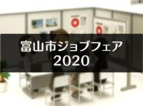 【富山市ジョブフェア2020富山会場】富山市に拠点がある140社の合同企業説明会!