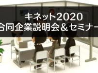【キネット2020 合同企業説明会&セミナー】とやま自遊館に約70社が集結!