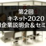 【第2回キネット2020 合同企業説明会&セミナー】とやま自遊館に約55社!