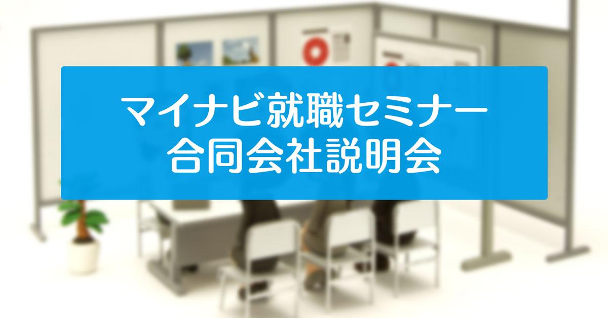 【マイナビ就活セミナー2020】富山市テクノホールに約40社!疑問解決座談会も