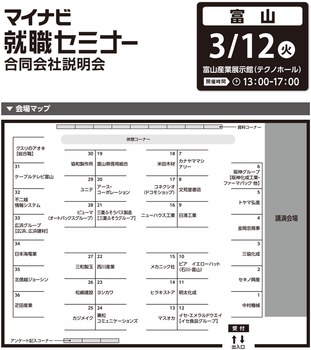 富山市テクノホールで3/12に開催される「マイナビ就活セミナー2020」の企業ブース