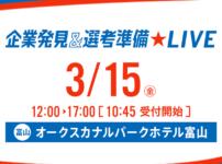 【リクナビ2020 企業発見&選考準備☆LIVE】オークスカナルパークホテル富山で3/15(金)開催!