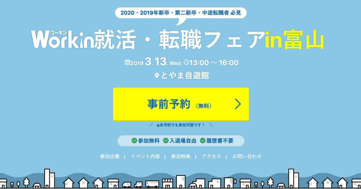 【Workin就活・転職フェアin富山】2019年3月、とやま自遊館で合同企業説明会