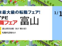 【マイナビ転職フェア2020】日本最大級の転職フェア!富山県民会館で開催