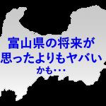 富山県の人口推移