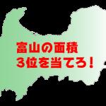 富山県の面積3位を当てろ!