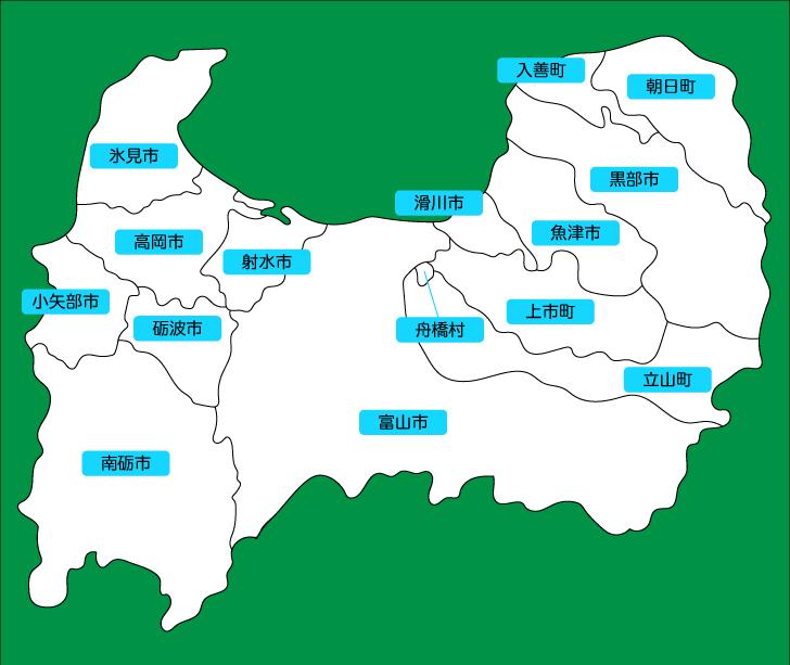 富山県の市区町村