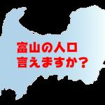 富山の人口言えますか?