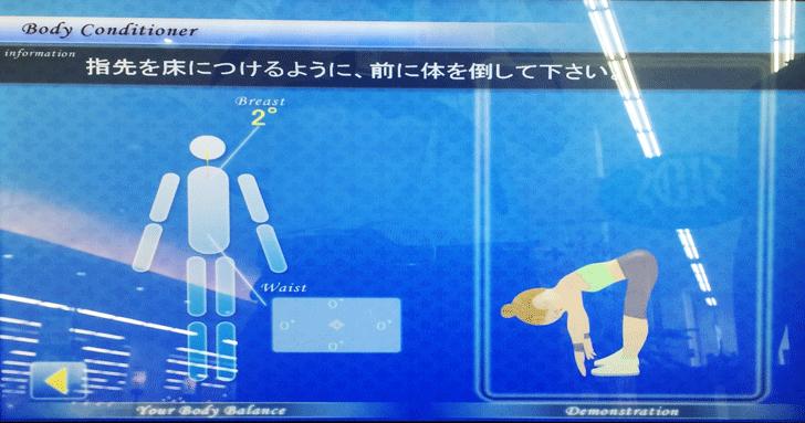 3D動作姿勢分析器で測定3