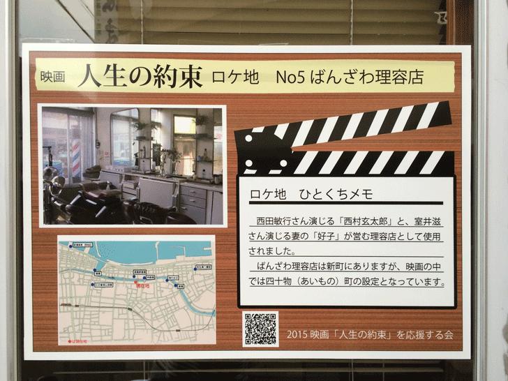 映画「人生の約束」ロケ地看板No5