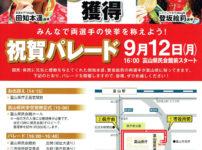 登坂絵莉選手と田知本遥選手、金メダル祝賀パレードin富山!【動画あり】