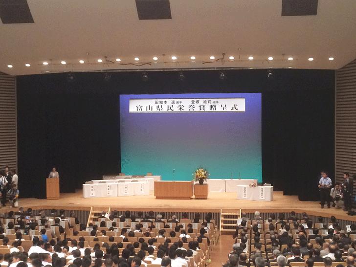 富山県民栄誉賞贈呈式の会場