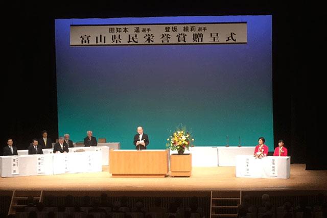 登坂絵莉選手と田知本遥選手の県民栄誉賞授与式の石井富山県知事の話
