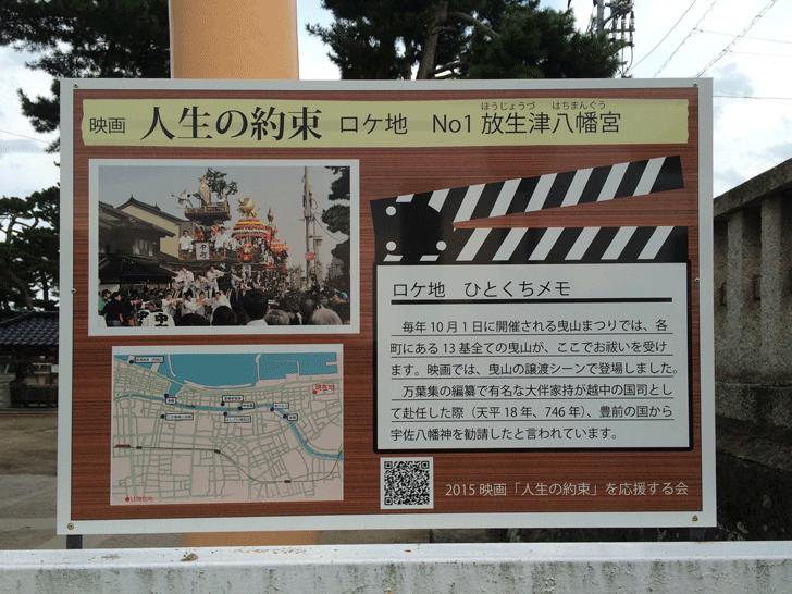 映画「人生の約束」ロケ地看板No1