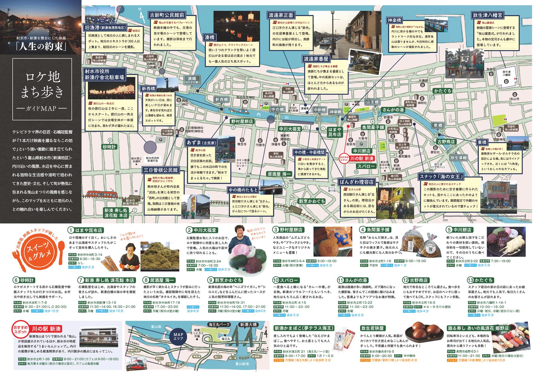 映画「人生の約束」ロケ地マップ