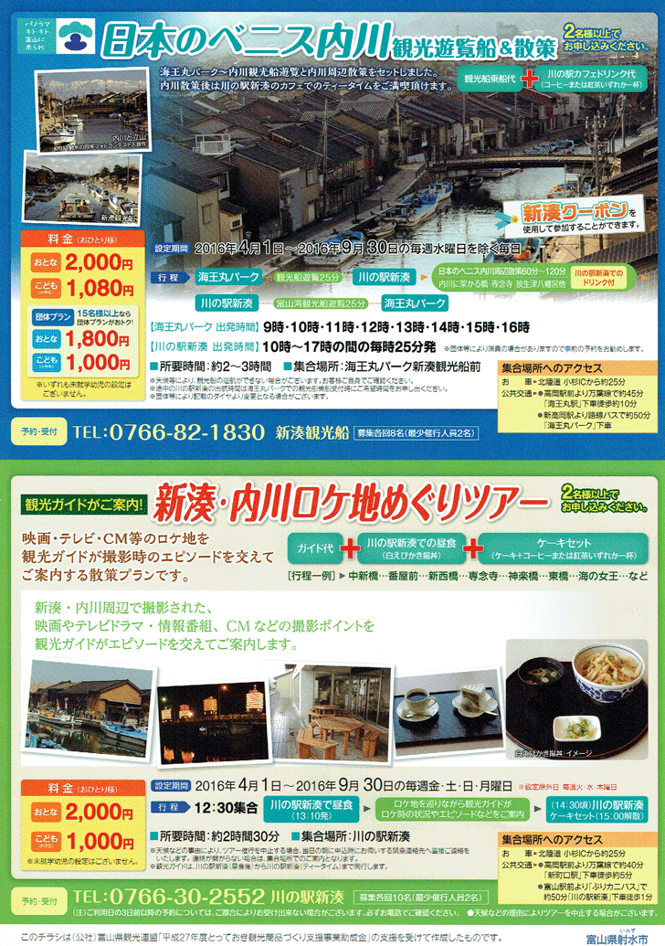 新湊・内川ロケ地巡りツアー