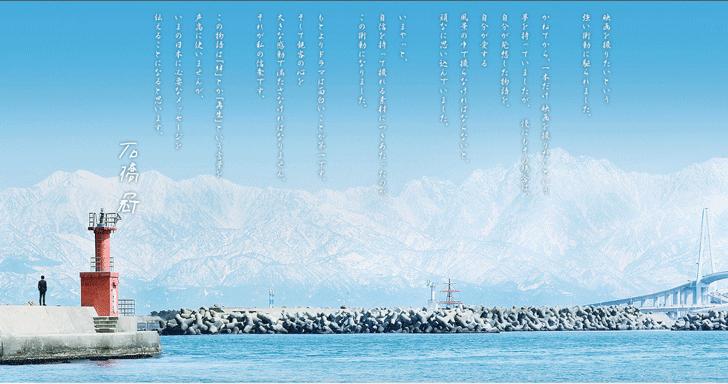 映画「人生の約束」立山連峰