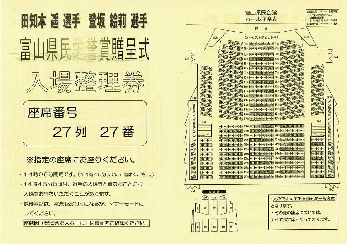 富山県民栄誉賞贈呈式の整理券